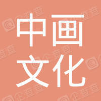 海南中画文化传播有限公司