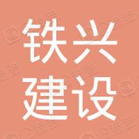 四川铁兴建设管理有限公司北京分公司