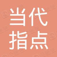 武汉当代指点未来影院管理有限公司