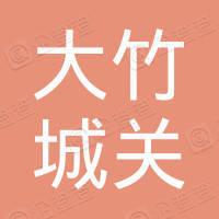 大竹县城关中心供销合作社农资七门市