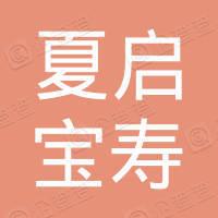 苏州夏启宝寿九鼎医药投资中心(有限合伙)