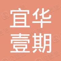 汕头宜华壹期投资合伙企业(有限合伙)