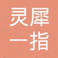 深圳灵犀一指文化传媒有限公司