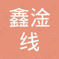 四川鑫淦线通航科技有限责任公司