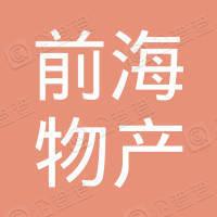 深圳前海物产基金管理有限公司