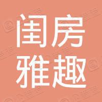 北京闺房雅趣商贸有限公司