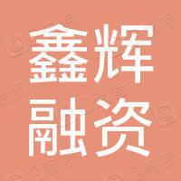 福建鑫辉融资担保有限公司