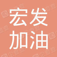 德化县宏发加油站