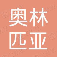 北京奥林匹亚锅炉有限公司