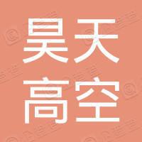 江苏昊天高空建筑工程有限公司