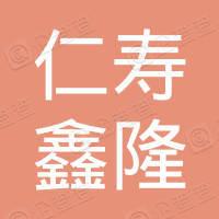 仁寿鑫隆生态农业专业合作社