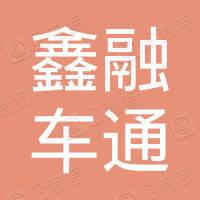 珠海鑫融通融资租赁有限公司