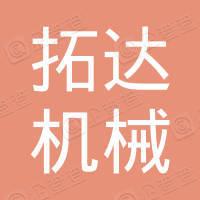 福清拓达机械制造有限公司