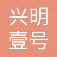 深圳兴明壹号投资合伙企业(有限合伙)
