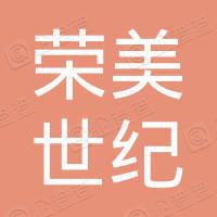 海口荣美世纪翻译有限公司