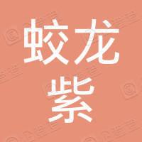 仪陇县蛟龙紫山药种植农民专业合作社