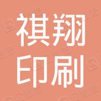 苏州祺翔印刷科技有限公司