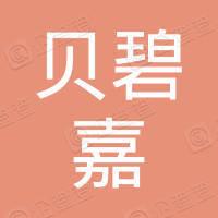 潍坊贝碧嘉服装有限公司
