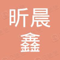 四川昕晨鑫体育航空运动有限公司