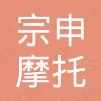 重庆宗申摩托车销售有限公司