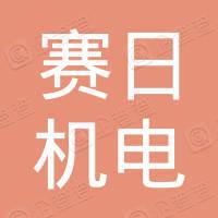 浙江赛日机电科技有限公司