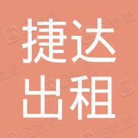 应县捷达出租汽车服务有限公司