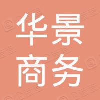 广东华景新城房地产有限公司