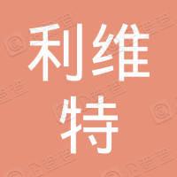 南京利维特资产管理有限公司