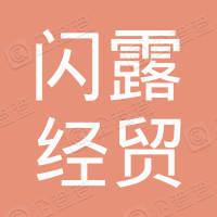 湖南闪露经贸有限公司