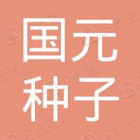 滁州国元种子创业投资基金有限公司