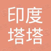 印度塔塔有限公司北京代表处
