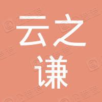 重庆云之谦广告传媒有限公司