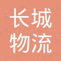 深圳市长城物流有限公司