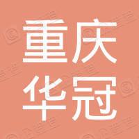 重庆华冠混凝土有限公司