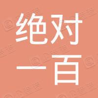 北京绝对一百食品科技有限公司