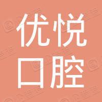 上海优悦口腔门诊部有限公司