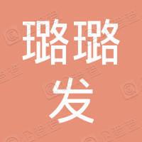 江苏璐璐发金属材料有限公司
