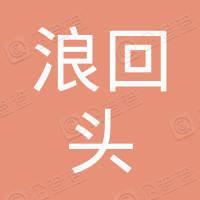重庆浪回头广告有限公司