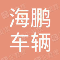 江阴市海鹏车辆代理服务有限公司