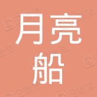 潍坊市月亮船教育科技有限责任公司