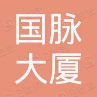 张家港市国脉大厦物业管理中心