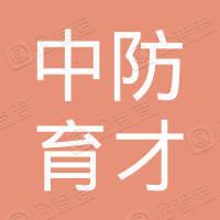 中防育才国际教育咨询(北京)有限公司