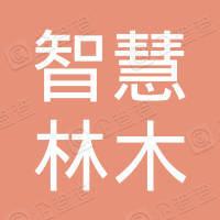 泰州市姜堰区智慧林木专业合作社