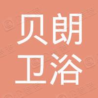贝朗(中国)卫浴有限公司