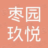 西安枣园玖悦食品有限公司