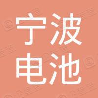 宁波电池总厂宁海经营部