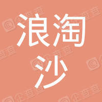 深圳市浪淘沙环境工程有限公司