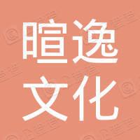 南京暄逸文化发展有限公司