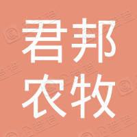 陕西君邦农牧科技有限公司
