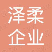 深圳市泽柔企业管理有限公司